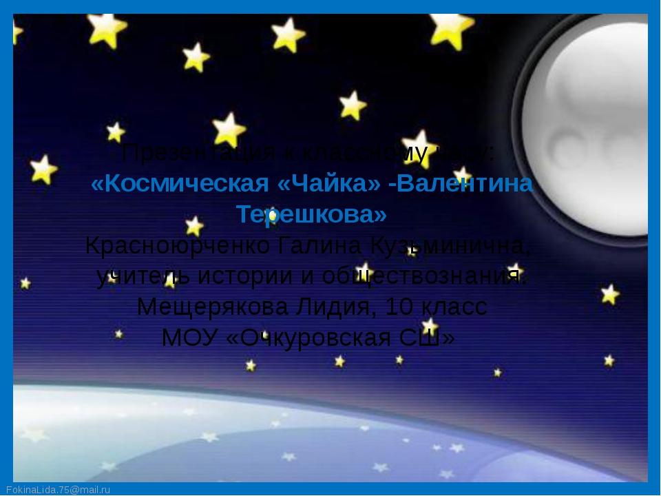 Презентация к классному часу: «Космическая «Чайка» -Валентина Терешкова» Кра...