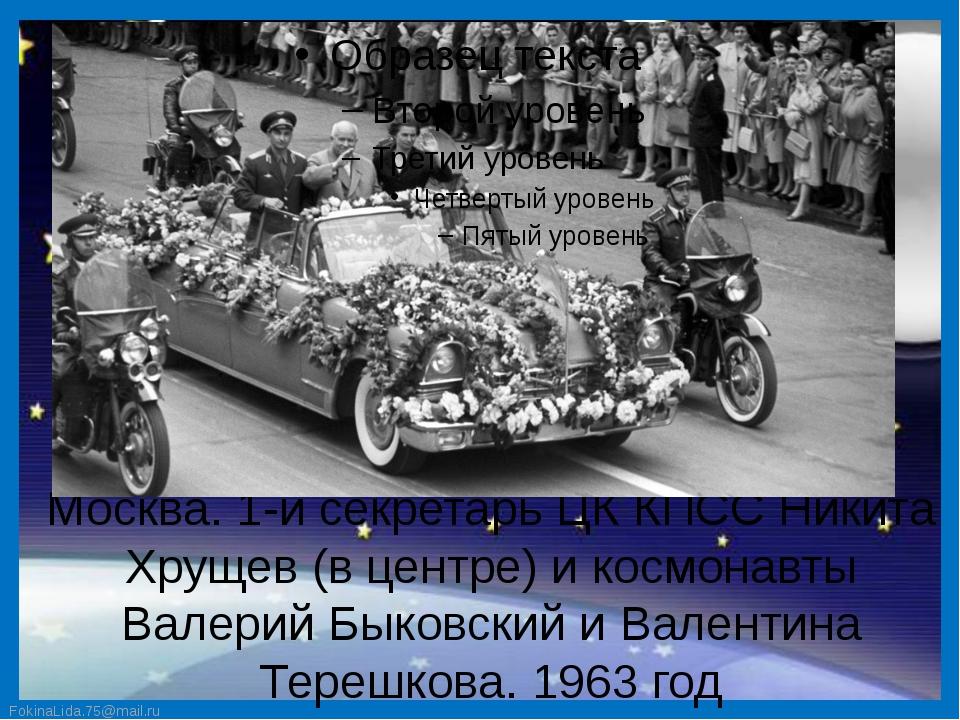 Москва. 1-й секретарь ЦК КПСС Никита Хрущев (в центре) и космонавты Валерий Б...