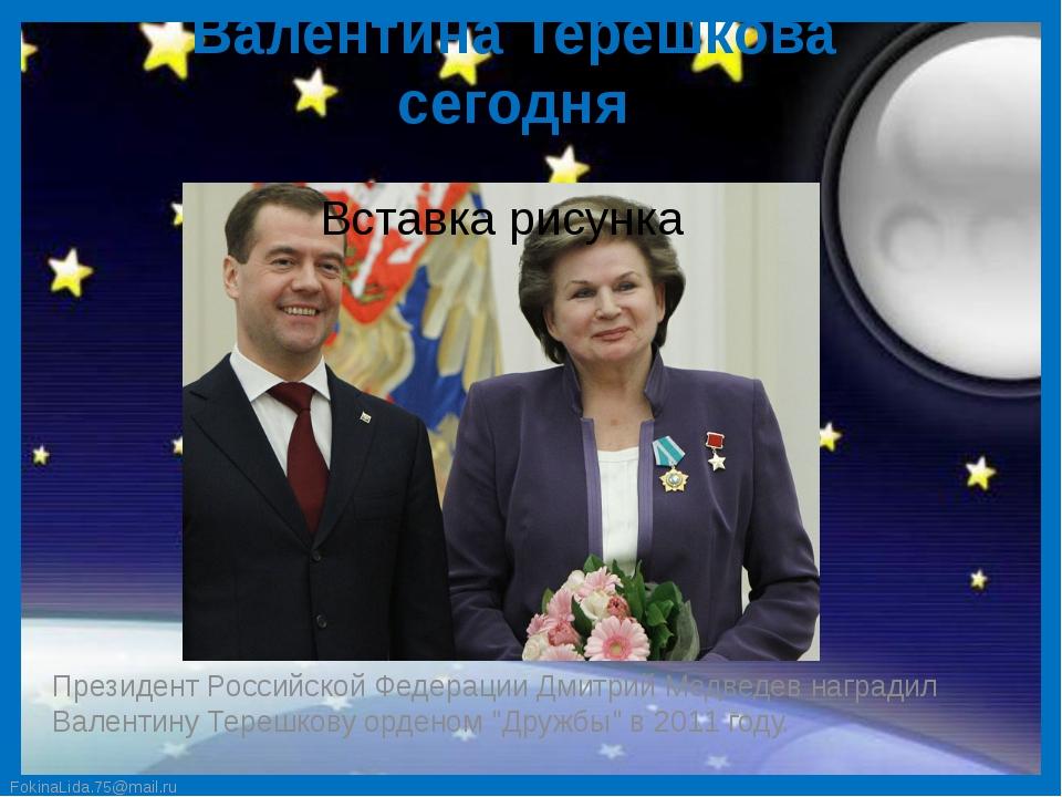 Валентина Терешкова сегодня Президент Российской Федерации Дмитрий Медведев н...