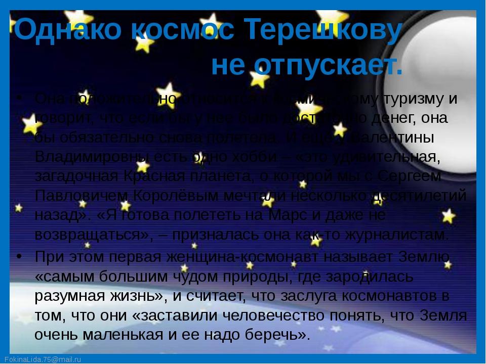Однако космос Терешкову не отпускает. Она положительно относится к космическо...
