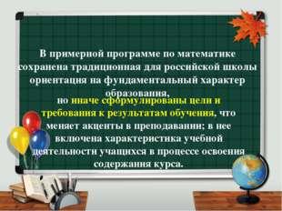 В примерной программе по математике сохранена традиционная для российской шко