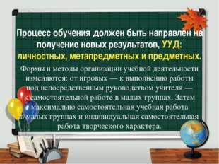 Процесс обучения должен быть направлен на получение новых результатов, УУД: л