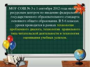 МОУ СОШ №3 с 1 сентября 2012 года является ресурсным центром по введению фе