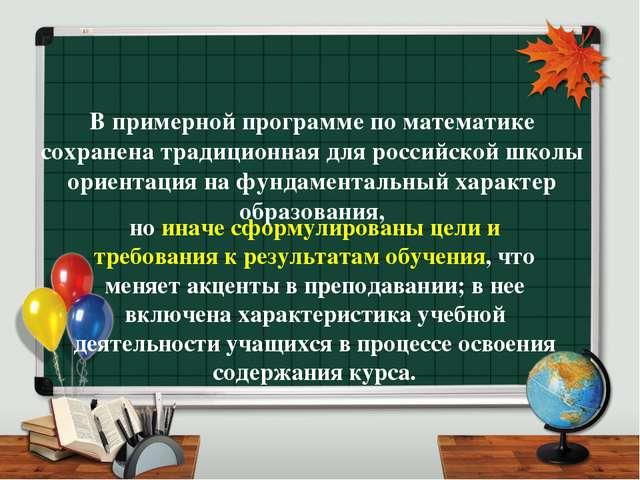 В примерной программе по математике сохранена традиционная для российской шко...