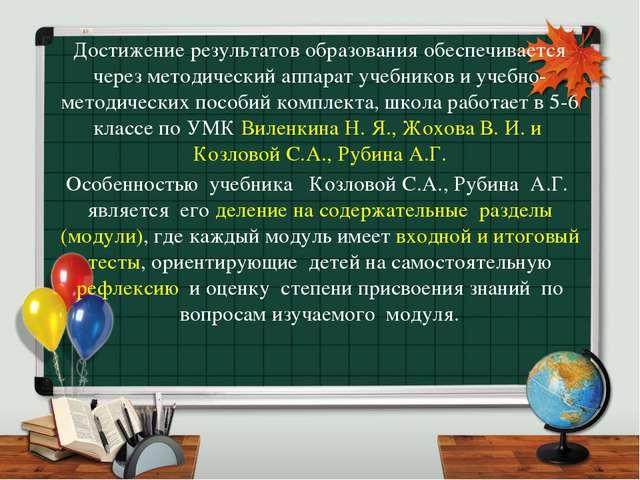Достижение результатов образования обеспечивается через методический аппарат...