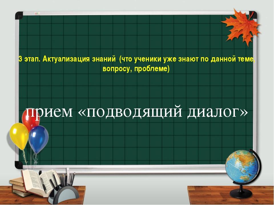 3 этап. Актуализация знаний (что ученики уже знают по данной теме, вопросу,...