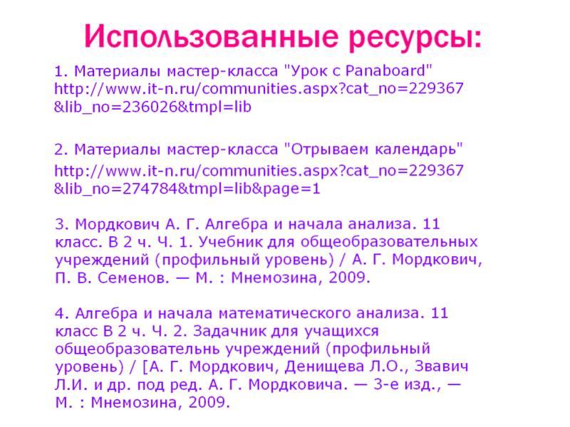 C:\Documents and Settings\Светлана\Рабочий стол\ПЕДСОВЕТ\ЛОГАРИФМИЧЕСКИЙ БЛЮЗ_10.jpg