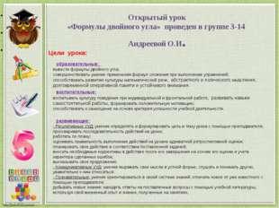 Открытый урок «Формулы двойного угла» проведен в группе 3-14 Андреевой О.И. Ц