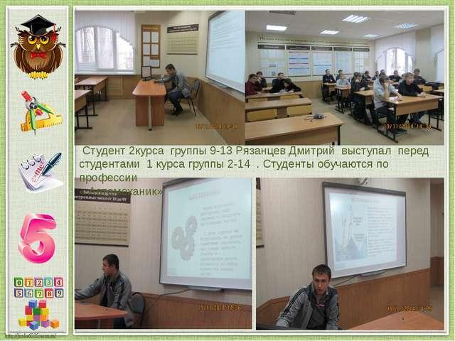 Студент 2курса группы 9-13 Рязанцев Дмитрий выступал перед студентами 1 курс...
