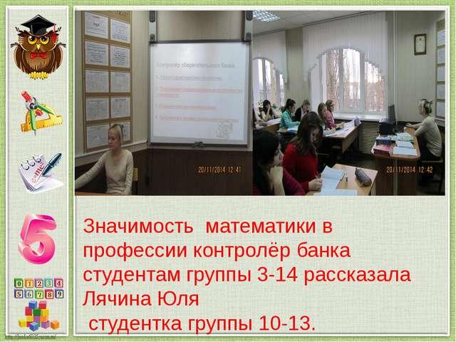 Значимость математики в профессии контролёр банка студентам группы 3-14 расск...
