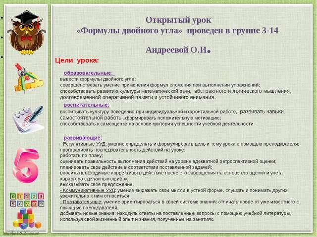 Открытый урок «Формулы двойного угла» проведен в группе 3-14 Андреевой О.И. Ц...