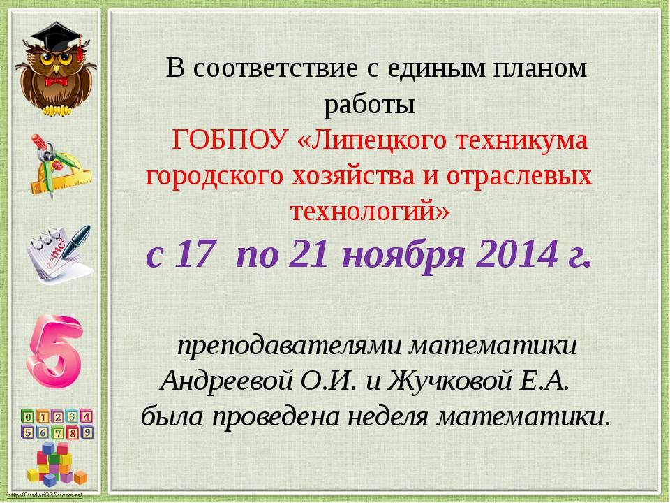 В соответствие с единым планом работы ГОБПОУ «Липецкого техникума городского...