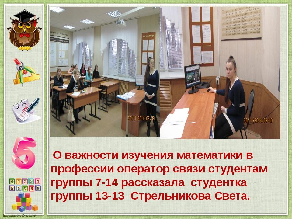 О важности изучения математики в профессии оператор связи студентам группы 7...