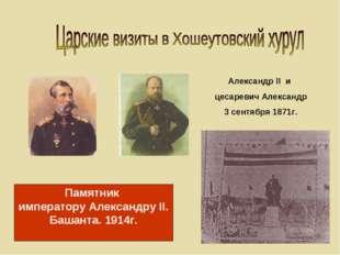 Александр II и цесаревич Александр 3 сентября 1871г. Памятник императору Алек