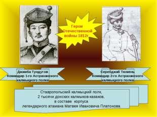 Джамба Тундутов Командир 1-го Астраханского калмыцкого полка Серебджаб Тюмень
