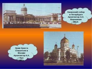 Казанский собор в Петербурге Архитектор А.Н. Воронихин 1812г. Храм Христа Спа