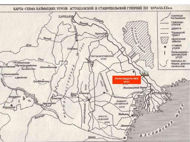 Александровский улус