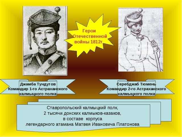Джамба Тундутов Командир 1-го Астраханского калмыцкого полка Серебджаб Тюмень...