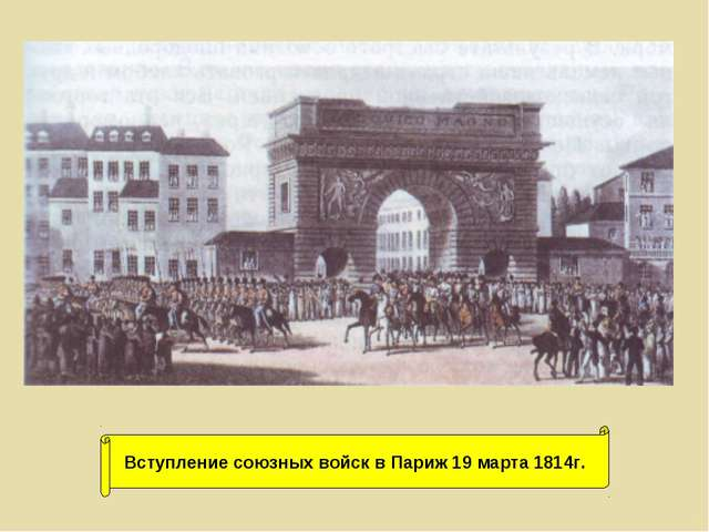 Вступление союзных войск в Париж 19 марта 1814г.