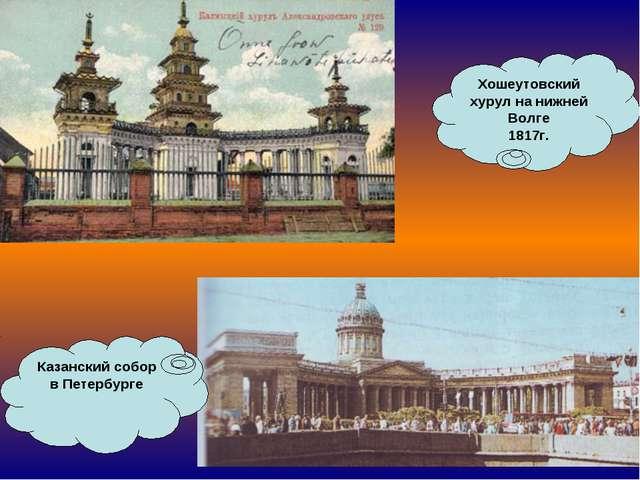 Казанский собор в Петербурге Хошеутовский хурул на нижней Волге 1817г.