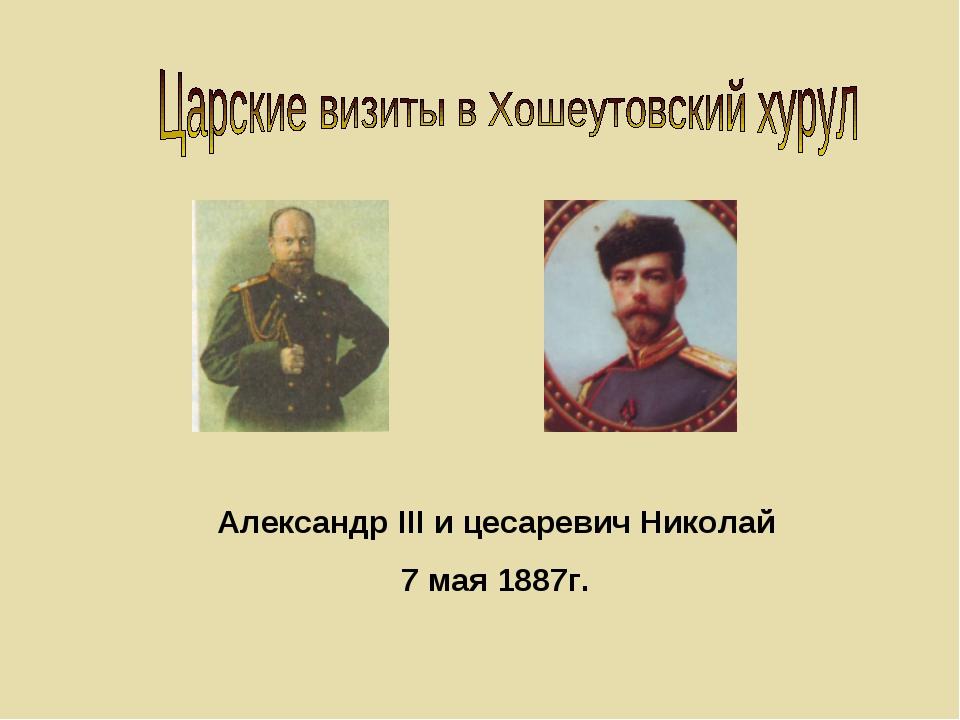 Александр III и цесаревич Николай 7 мая 1887г.
