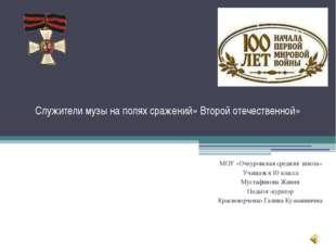 Служители музы на полях сражений» Второй отечественной» МОУ «Очкуровская сред