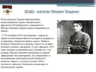 Штабс –капитан Михаил Зощенко Когда началась Первая мировая война, недоучивши