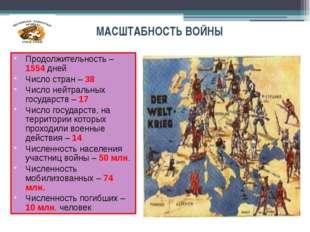 МАСШТАБНОСТЬ ВОЙНЫ Продолжительность – 1554 дней Число стран – 38 Число нейтр