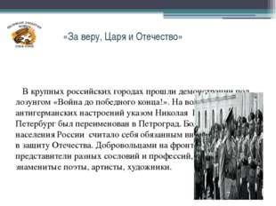 В крупных российских городах прошли демонстрации под лозунгом «Война до побе