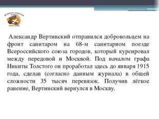 Александр Вертинский отправился добровольцем на фронт санитаром на 68-м сани