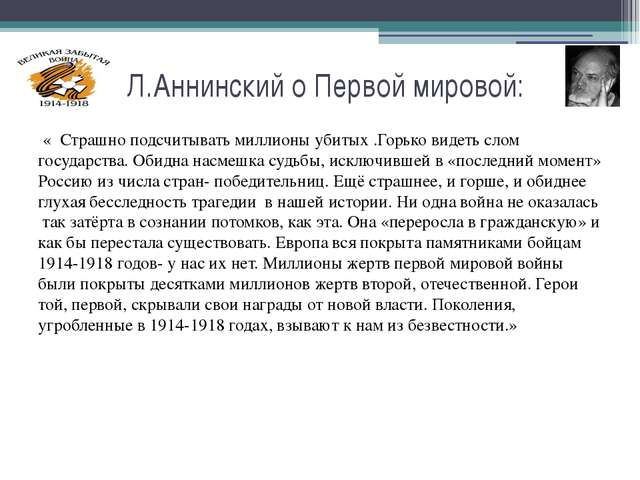 Л.Аннинский о Первой мировой: « Страшно подсчитывать миллионы убитых .Горько...