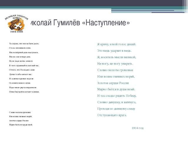 Николай Гумилёв «Наступление» Та страна, что могла быть раем, Стала логовище...