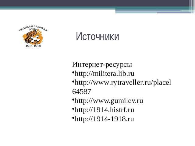 Источники Интернет-ресурсы http://militera.lib.ru http://www.rytraveller.ru/p...