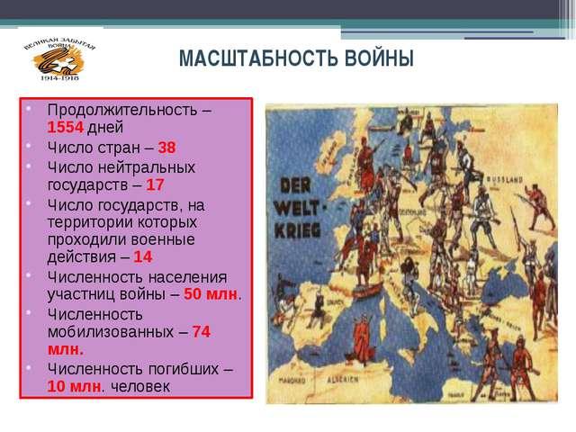 МАСШТАБНОСТЬ ВОЙНЫ Продолжительность – 1554 дней Число стран – 38 Число нейтр...