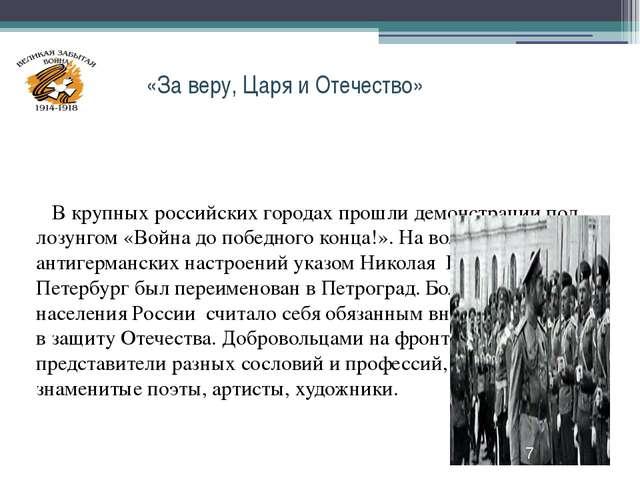 В крупных российских городах прошли демонстрации под лозунгом «Война до побе...