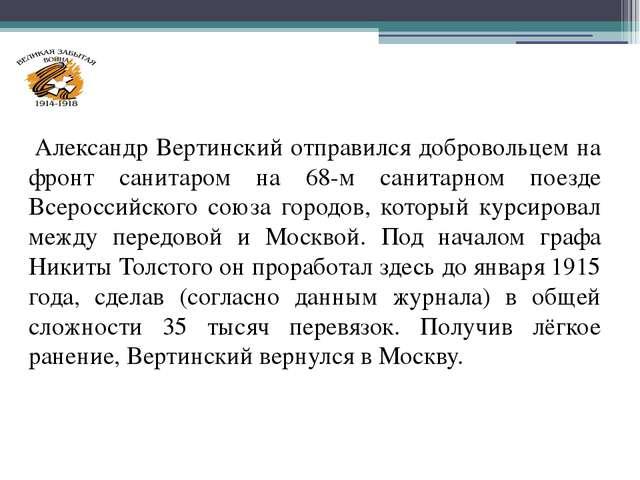 Александр Вертинский отправился добровольцем на фронт санитаром на 68-м сани...