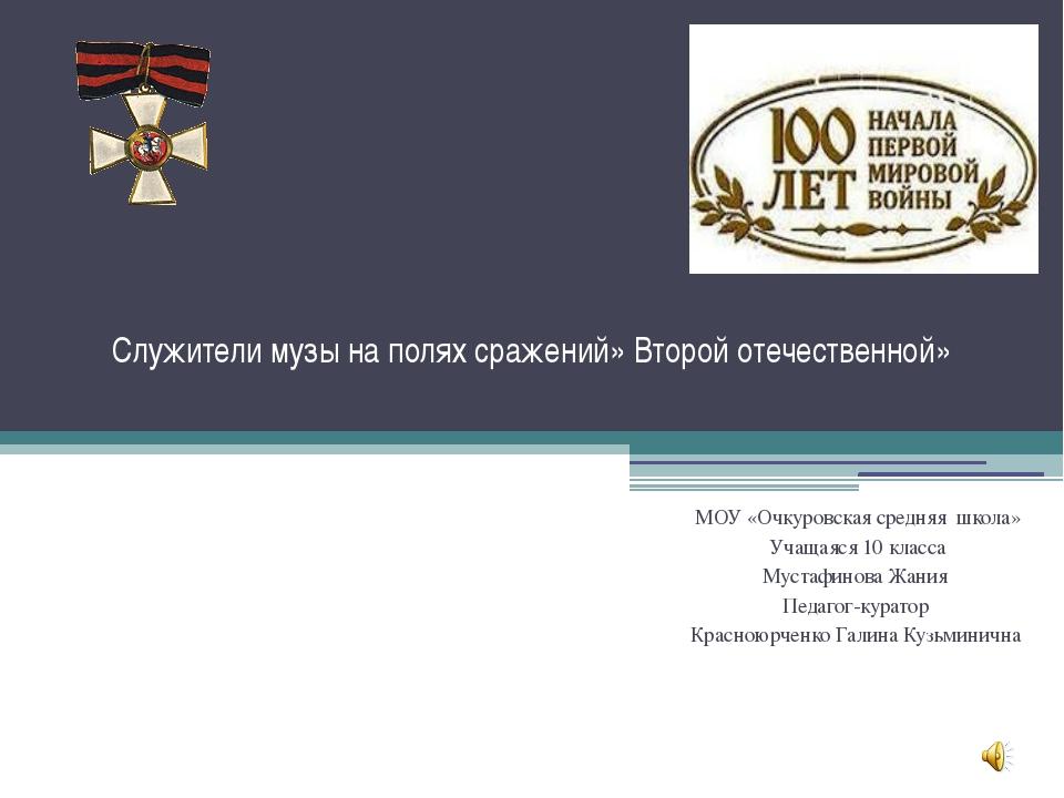 Служители музы на полях сражений» Второй отечественной» МОУ «Очкуровская сред...
