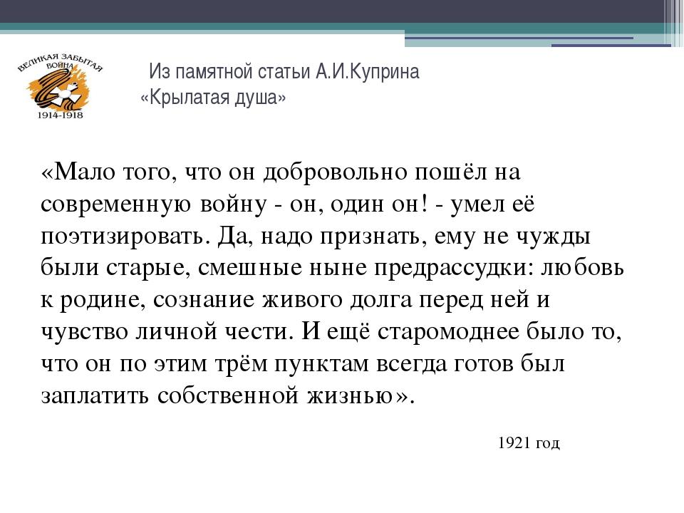 Из памятной статьи А.И.Куприна «Крылатая душа» «Мало того, что он добровольн...
