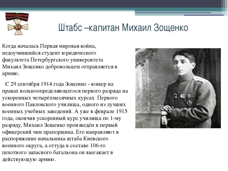 Штабс –капитан Михаил Зощенко Когда началась Первая мировая война, недоучивши...