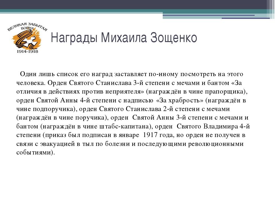 Награды Михаила Зощенко Один лишь список его наград заставляет по-иному посм...