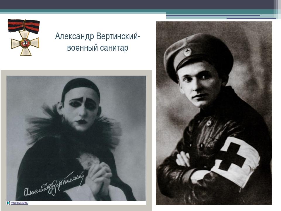Александр Вертинский- военный санитар