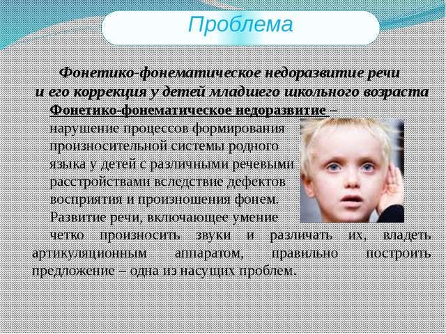 Правильная речь – один из показателей готовности ребенка к обучению в школе,...