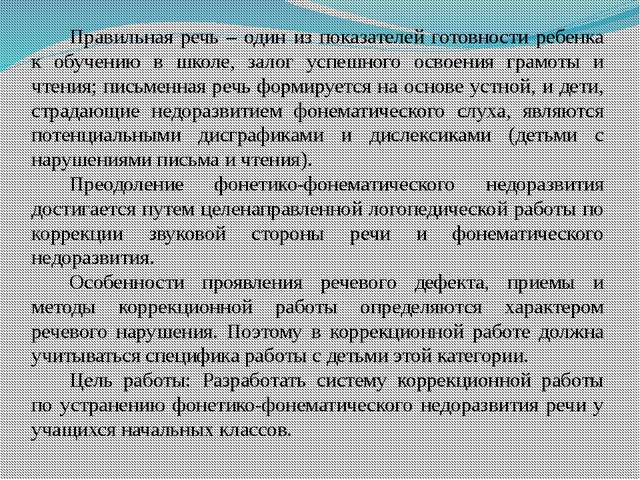 Содержание логопедической работы по устранению фонетико-фонематического недор...