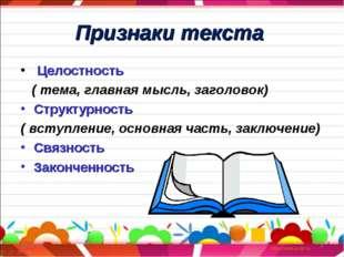 Признаки текста * * Целостность ( тема, главная мысль, заголовок) Структурнос