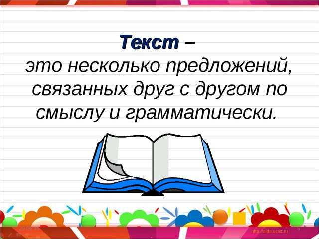 * * Текст – это несколько предложений, связанных друг с другом по смыслу и гр...
