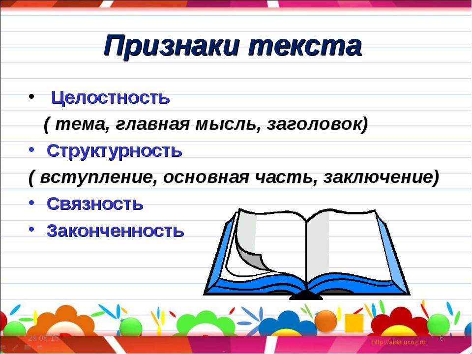 Признаки текста * * Целостность ( тема, главная мысль, заголовок) Структурнос...