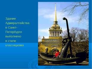 Здание Адмиралтейства в Санкт- Петербурге выполнено в стиле классицизма