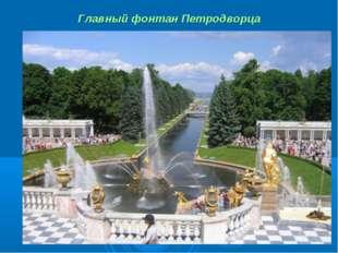 Главный фонтан Петродворца
