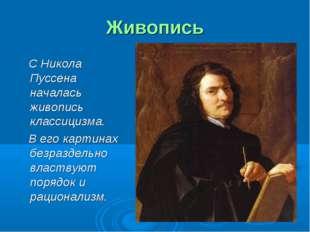 Живопись С Никола Пуссена началась живопись классицизма. В его картинах безра