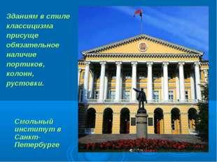 Зданиям в стиле классицизма присуще обязательное наличие портиков, колонн, ру